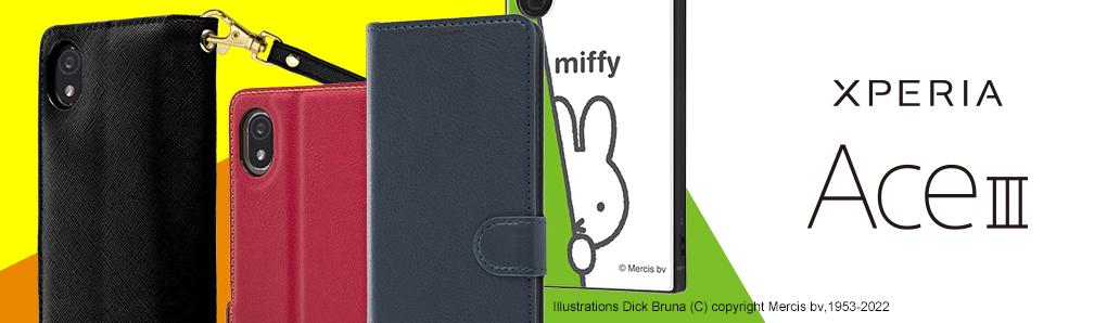 Xperia XZ2 Premiumのカバーはこちら