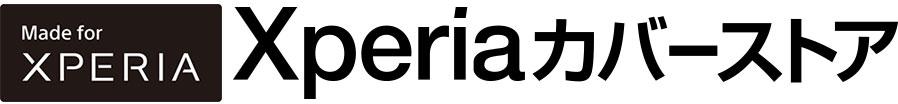 Xperiaカバーストア 全品送料無料 お取替えOK